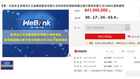 Đăng tải bán đấu giá số cổ phần với giá khởi điểm từ 441 triệu Nhân dân tệ (64 triệu USD) trên sàn Taobao - Ảnh: SCMP.