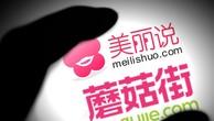 Startup bán lẻ thời trang Trung Quốc chuẩn bị IPO 4 tỷ USD