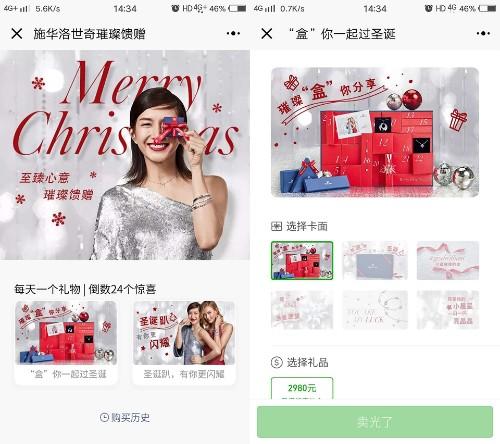 Giáng Sinh mang màu sắc thương mại ở Trung Quốc - ảnh 2