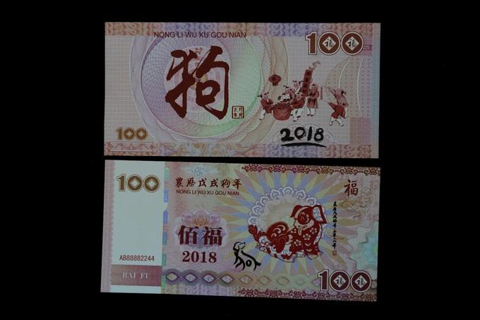 Săn tiền in hình linh vật Tết Mậu Tuất để lì xì ở Sài Gòn - ảnh 5