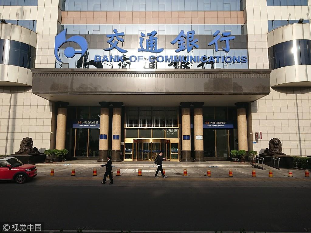 Top 10 doanh nghiệp có lợi nhuận cao nhất Trung Quốc - ảnh 3