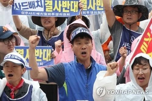 Những người tham gia cuộc biểu tình. Ảnh:Yonhap.